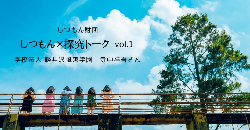 しつもん探究 (2)