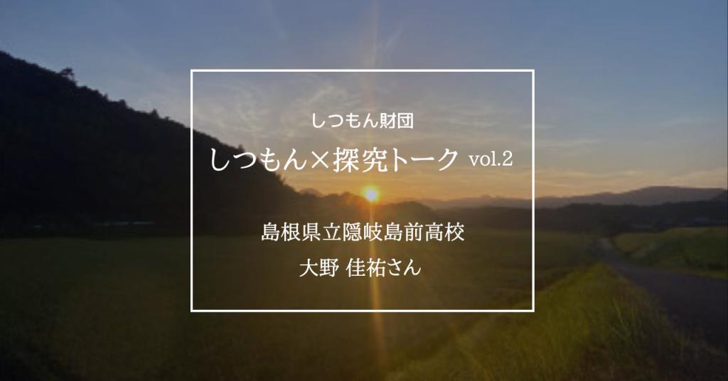 しつもん探究 (5)