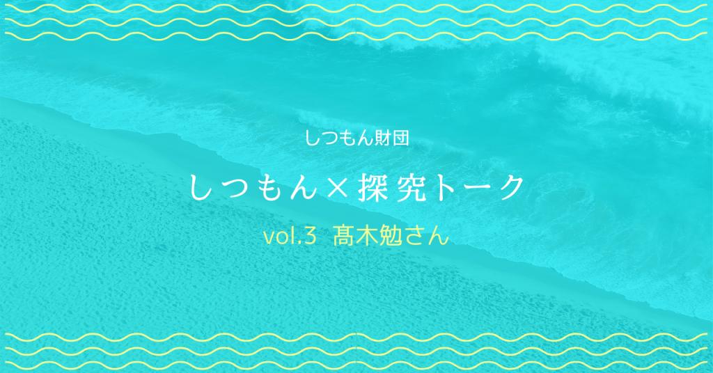 しつもん探究 (6)