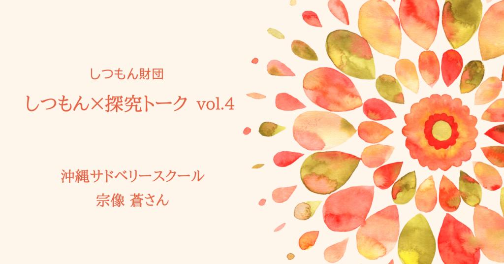 しつもん探究 (4)